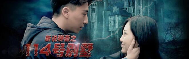《新说聊斋之114别墅》海报.jpg